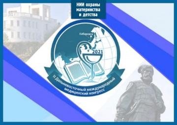 II Дальневосточный международный медицинский конгрес...