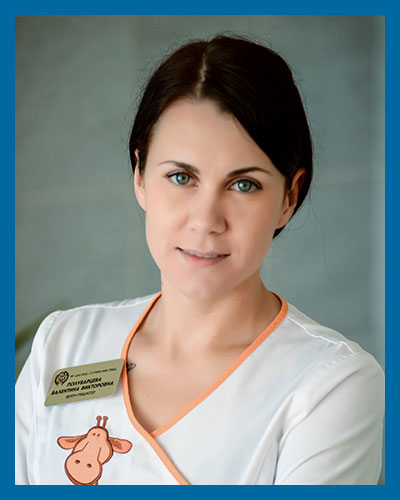 Полубарцева Валентина Викторовна